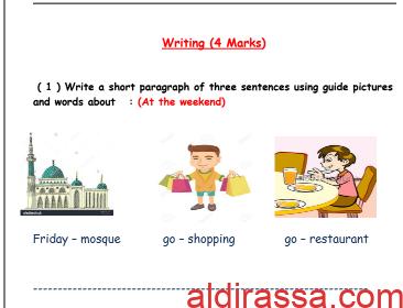 مذكرة غير محلولة لغة انكليزية الصف الثالث الفصل الأول