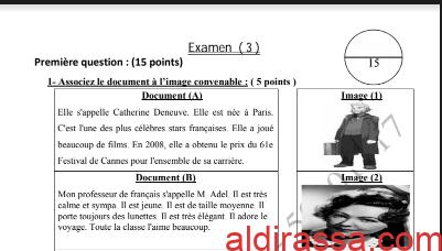 مذكرة فرنسي محلولة للصف الحادي عشر الفصل الاول