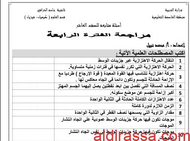 مذكرة فيزياء للصف العاشر الفصل الثاني أ. محمد نبيل