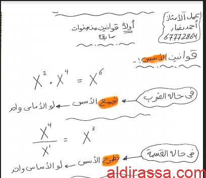 مذكرة قوانين رياضيات للصف الحادي عشر للمعلم أحمد نصار