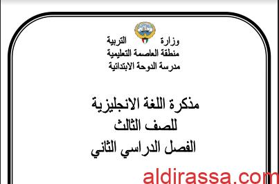 مذكرة لغة انجليزية للصف الثالث الفصل الثاني ا. هدى حسانين