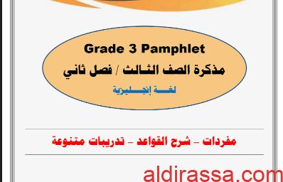 مذكرة لغة انجليزية للصف الثالث الفصل الثاني ا. خالد سليم