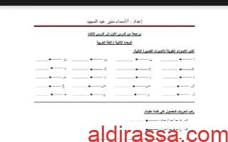 مذكرة لغة عربية الصف الاول الفصل الأول
