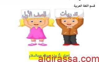 مذكرة لغة عربية غير محلولة للصف الأول الفصل الأول