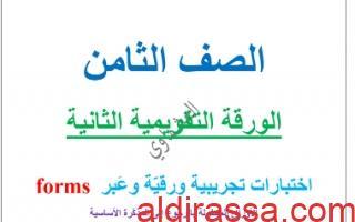 مذكرة لغة عربية للصف الثامن الفصل الاول اعداد العشماوي