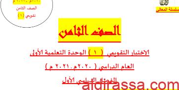 مذكرة لغة عربية للصف الثامن للمعلم حمادة الماهر