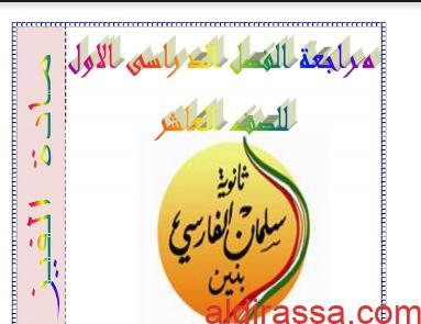 مذكرة مراجعه محلولة فيزياء للصف العاشر الفصل الاول أ. سلمان الفارسي