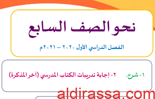 مذكرة نحو لغة عربية الصف السابع الفصل الأول للمعلم وجيه فوزي 2020 2021