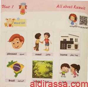 مذكرة ونماذج اختبارات لغة إنجليزية (4 1)unites للصف الثالث الفصل الأول