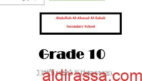 مذكره اسئله انجليزي للصف العاشر الفصل الاول اعداد أ. عبدالله الصباح