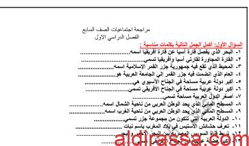 مراجعة اجتماعيات غير محلولة للصف السابع اعداد أحمد عبد الحافظ