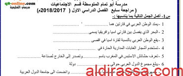 مراجعة اجتماعيات غير محلولة للصف السابع مدرسة أبو تمام