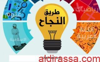 مراجعة اجتماعيات للصف السادس طريق النجاح الفصل الاول