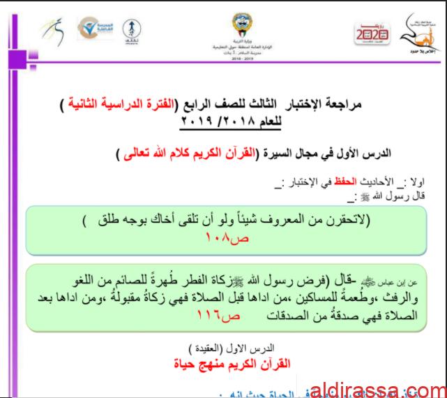 مراجعة الاختبار الثالث تربية اسلامية للصف الرابع الفصل الثاني