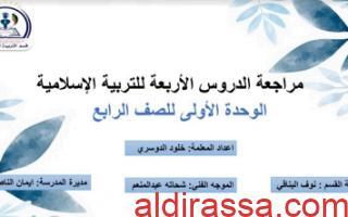 مراجعة الاختبار الثاني التربية الإسلامية للصف الرابع الفصل الأول إعداد المعلمة خلود الدوسري