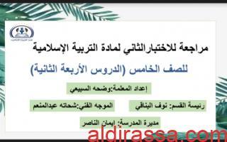 مراجعة الوحدة الثانية التربية الإسلامية للصف الخامس الفصل الأول إعداد المعلمة وضحه السبيعي