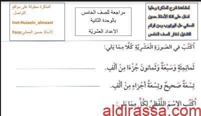 مراجعة الوحدة الثانية رياضيات للصف الخامس اعداد حسين المعاني