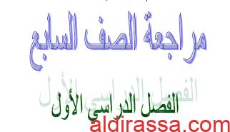 مراجعة تربية اسلامية للصف السابع الفصل الأول إعداد سليمان عيدان