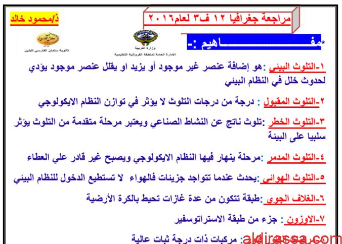 مراجعة جغرافيا للصف الثاني عشر الادبي اعداد محمود خالد