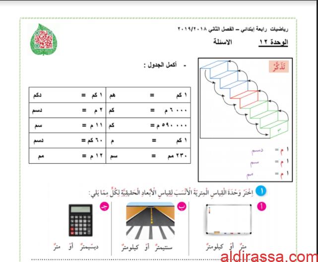 مراجعة رياضيات الوحدة الثانية عشر للصف الرابع الفصل الثاني