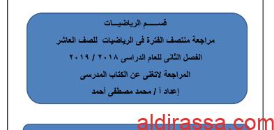 مراجعة منتصف الفترة الثانية رياضيات الصف العاشر الفصل الثاني