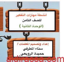 مهارات التفكير تربية إسلامية الوحدة الثانية للصف الثامن للمعلمة سناء المطرفي وحميدة الرويعي