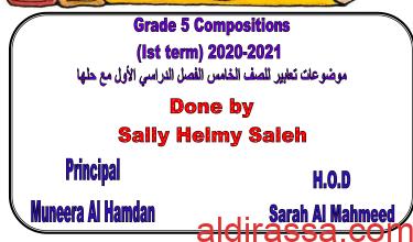 موضوعات تعبير للغة الإنجليزية للصف الخامس الفصل الأول 2020 2021