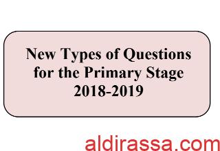 نماذج أنماط الأسئلة الجديدة للغة الإنجليزية للمرحلة الابتدائية 2018 2019.