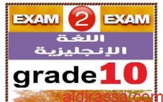 نماذج امتحانية2 انجليزي للصف العاشر الفصل الاول