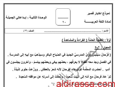 نموذج إجابة اختبار قصير لغة عربية الوحدة الثانية للصف الثالث  إعداد محمود الدمشقي