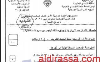 نموذج اجابة امتحان اسلامية للصف السادس الاحمدي التعليمية فصل اول 2019-2020