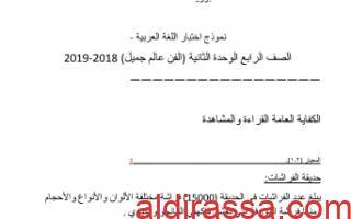 نموذج اختبار الوحدة الثانية لغة عربية الصف الرابع للفصل الأول إعداد أ. أبو زيد 2018 2019