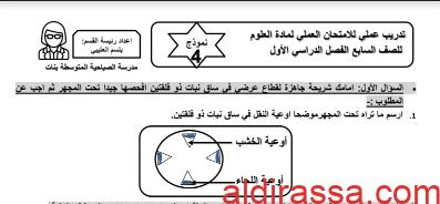نموذج اختبار عملي محلول 4 علوم للصف السابع إعداد بلسم العتيبي