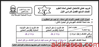 نموذج اختبار عملي محلول علوم للصف السابع إعداد بلسم العتيبي