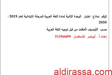نموذج اختبار للوحدة الثانية عربي الصف الاول الفصل الاول 2020
