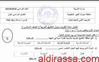نموذج الاجابة اجتماعيات سادس الفصل الاول مبارك الكبير 2018-2019