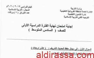 نموذج الاجابة اسلامية سادس منطقة الفروانية التعليمية فصل اول 2019-2020