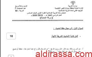 نموذج الاجابة اسلامية سادس منطقة مبارك الكبير التعليمية فصل اول 2019-2020