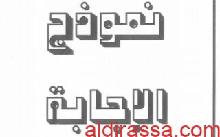 نموذج الاجابة عربي سادس الفصل الاول العاصمة 2018-2019