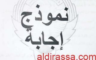 نموذج الاجابة عربي سادس الفصل الاول الجهراء 2018-2019