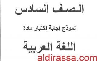 نموذج الاجابة عربي سادس الفصل الاول حولي 2018-2019