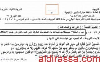 نموذج الاجابة عربي سادس الفصل الاول مبارك الكبير 2018-2019