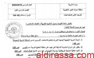 نموذج الاجابة لامتحان الاجتماعيات سادس منطقة مبارك الكبير فصل اول 2019-2020
