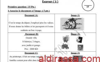 نموذج امتحان الخامس فرنسي للصف الثاني عشر ثانوية طلحة بن عبيد