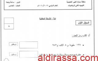 نموذج امتحان منطقة مبارك التعليمية رياضيات للصف الخامس الفصل الأول 2019 2020