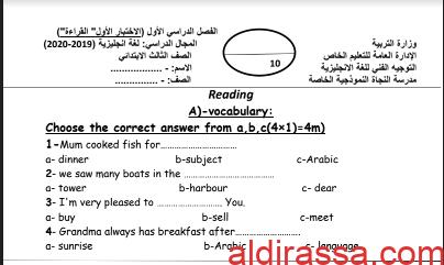 ورقة اختبار لغة انكليزية الصف الثالث مدرسة النجاة النموذجية الخاصة