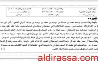ورقة تقويمية 2 للوحدة الثانية لغة عربية للصف السابع