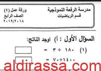 ورقة عمل 1 رياضيات صف رابع مدرسة الرفعة النموذجية