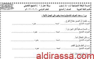 ورقة عمل (1) عربي للصف السابع الفصل الأول مدرسة الرفعة النموذجية 2020 2021