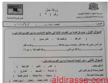 ورقة عمل 2 تربية إسلامية الصف الثالث للمعلم محمد الطوخي 2018 2019